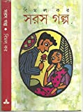 Sarasgalpa(Bimal) (Bengali) price comparison at Flipkart, Amazon, Crossword, Uread, Bookadda, Landmark, Homeshop18