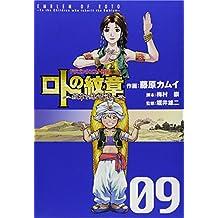ドラゴンクエスト列伝 ロトの紋章 ~紋章を継ぐ者達へ~ 9 (ヤングガンガンコミックス)