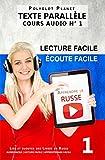 Apprendre le russe | Écoute facile | Lecture facile | Texte parallèle COURS AUDIO N° 1: Lire et écouter des Livres en Russe (APPRENDRE LE RUSSE | AUDIO ... | APPRENTISSAGE FACILE) (French Edition)