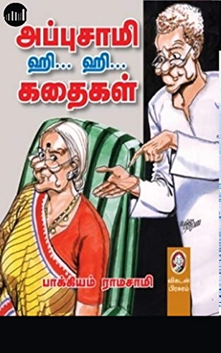 Appusami Hee… Hee… Kathaigal (Tamil Edition) por Bakkiyam Ramasamy