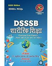 DSSSB Sharirik Shiksha / DSSSB Physical Education Competitive Examination Book (5000+ MCQs / Previous Year Solved Papers) - Hindi Medium