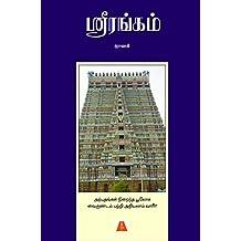 Tamil - Hinduism / Religion: Books - Amazon in