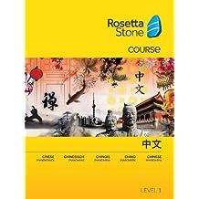 Rosetta Stone Chinese Level 1 MAC  [Download]
