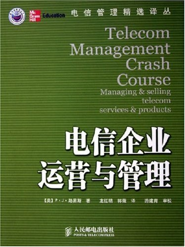 genuine-book-telecom-business-operations-and-management-of-stock-sale-hz50-chinese-edition