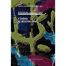 У войны не женское лицо (Собрание произведений Book 1) (Russian Edition)