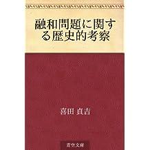 Yuwa mondai ni kansuru rekishiteki kosatsu (Japanese Edition)