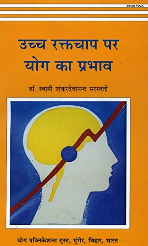 Uch Raktachap par Yoga ka Prabhav (Hindi)