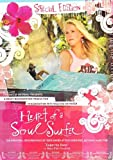 Heart Of A Soul Surfer SPECIAL EDITION DVD: The Personal Documentary of Teen Shark Attack Survivor Bethany Hamilton by Alana Blanchard