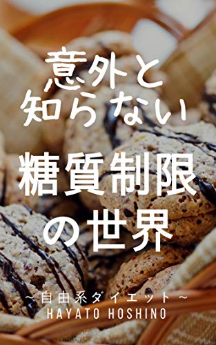 igaitoshiranaitoshitsuseigennosekai (jiyukeidaiet) (Japanese Edition)