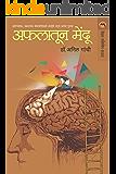 AFLATUN MENDU (Marathi Edition)