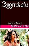 ஜோக்ஸ்: Jokes in Tamil (Tamil Edition)