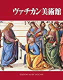 Musei Vaticani. Ediz. giapponese