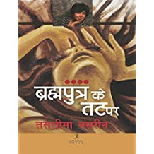 Amazonin Taslima Nasrin Hindi Books Books