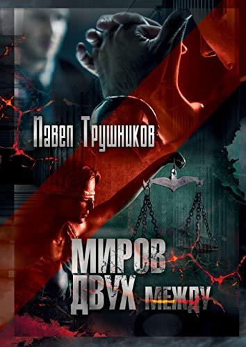 Миров двух между (Russian Edition)