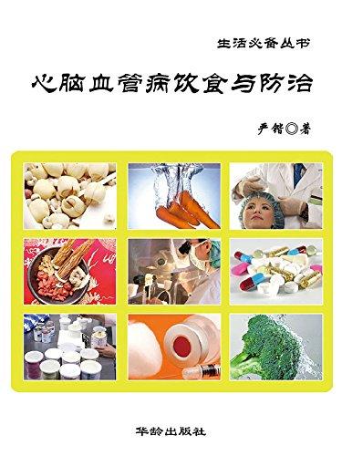 生活必备丛书——心脑血管病饮食与防治 (English Edition)