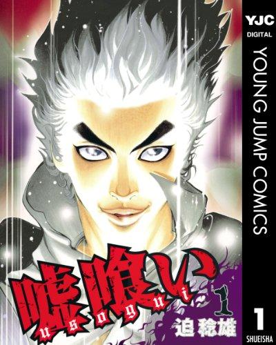 嘘喰い 1 (ヤングジャンプコミックスDIGITAL)