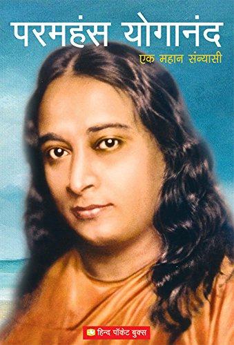 Pararmahans Yogananda: Ek Mahan Sanyansi