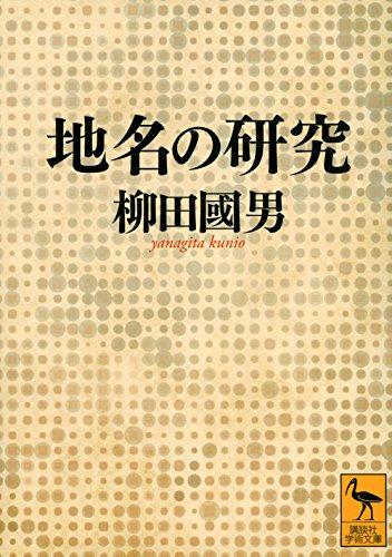 chimei-no-kenkyu