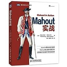 Mahout实战
