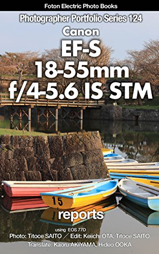 Foton Electric Photo Books Photographer Portfolio Series 124 Canon EF-S 18-55mm f/4-5.6 IS STM report: using Canon EOS 77D (English Edition) - 124 Serie