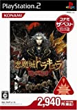 Castlevania: Curse of Darkness / Akumajo Dracula: Yami no Juin (Konami the Best)[Japanische Importspiele]