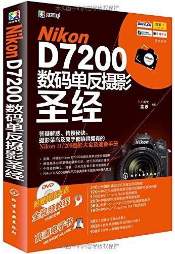 Nikon D7200数码单反摄影圣经(附DVD光盘) Nikon Dvd