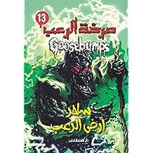 ساحر أرض الرعب - صرخة الرعب (سلسلة صرخة الرعب (Arabic Edition) Book 13) 