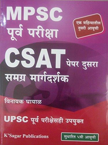 MPSC Purv Pariksha CSAT - Paper 2 : Samagra Margdarshak