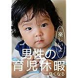 DANSEI NO IKUJIKYUKA: IKUKYUJYUNBI KARA HANTOSHIKAN NO KOSODATE (Japanese Edition)