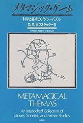 メタマジック・ゲーム_科学と芸術のジグソーパズル