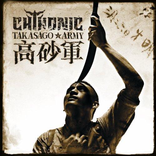 Takasago Army