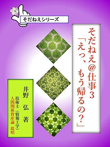 sodaneeatshigoto3emoukaeruno sodaneeseries (hura) (Japanese Edition)