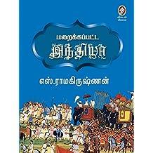 Maraikkappatta India  (Tamil)
