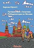 Puteschestwie s Georgiem Pobedonoszem po Moskwe: Mit einem Drachentöter durch Moskau