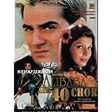 Ali Baba Aur 40 Chor