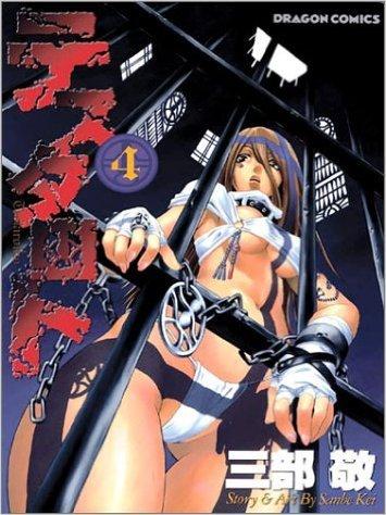 Testarotho, tome 4 de Collectif ,Sanbei Kei (Dessins, Scenario) ( 25 février 2004 )