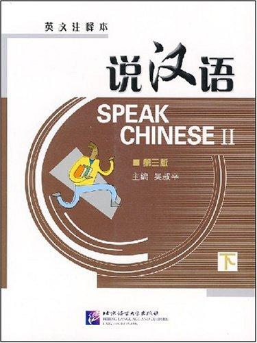 Speak Chinese vol.2: v. 2 por Shuping Wu