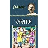 Sangram (Hindi)