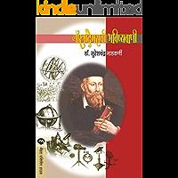 NOSTRADEMASCHI BHAVISHYAVANI (Marathi Edition)