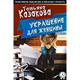 Украшение для женщины (Russian Edition)