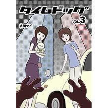 Time dog dai3kan (Japanese Edition)