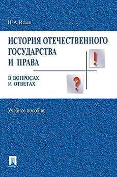 История отечественного государства и права России в вопросах и ответах par [Исаев И.А.]