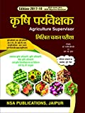 Agriculture Supervisor (Krishi Paryavekshak) कृषि पर्यवेक्षक