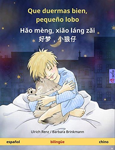 Que duermas bien, pequeño lobo – Hǎo mèng, xiǎo láng zǎi  好梦,小狼仔 (español – chino). Libro infantil bilingüe, a partir de 2-4 años (Sefa Libros ilustrados en dos idiomas) por Ulrich Renz