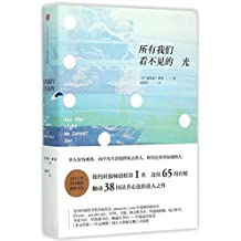 All the Light We Cannot See (Chinese Edition)
