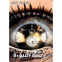 رعشة النبوءة (Arabic Edition)