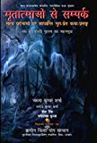 Mritatmaon Se Sampark: Satya Ghatnaon Par Aadharit Bhoot-Pret Katha-Prasang (Hindi Edition)