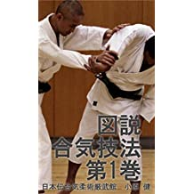 Illustrated AIKI manual #1: ichikajou/omote (Japanese Edition)