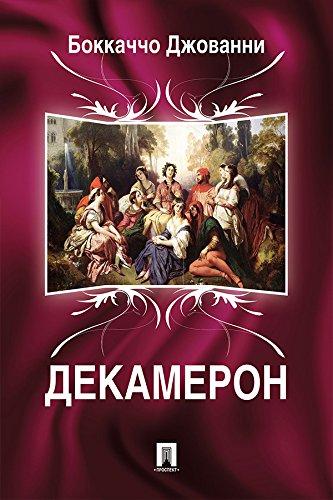 Декамерон (Russian Edition)