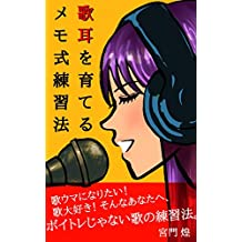 How to grow singing ears by writing (Japanese Edition)